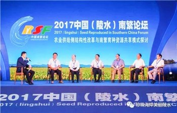 2017中国(陵水)南繁论坛在陵水开幕 高端对话述南繁