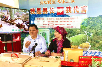 琼中:县长直播带货 3小时农产品销售额突破50万元