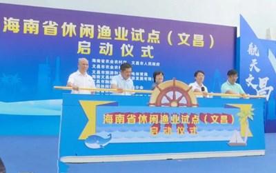 乐虎手机版省休闲渔业试点(文昌)正式启动